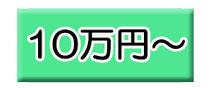 10万円〜の景品セット