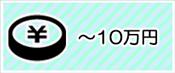 〜10万の景品セット