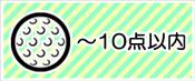 〜10点の景品