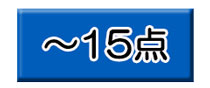 〜15点の景品