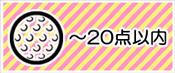 〜20点の景品
