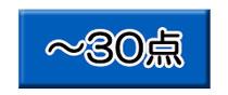 〜30点の景品
