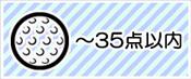 〜35点の景品