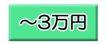 〜3万円の景品セット