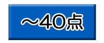 〜40点の景品