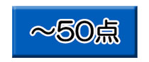 〜50点の景品