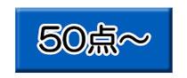 50点〜の景品