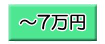 〜7万円の景品セット
