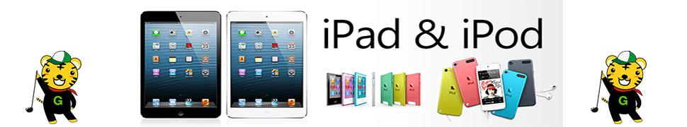 iPadとトラ君