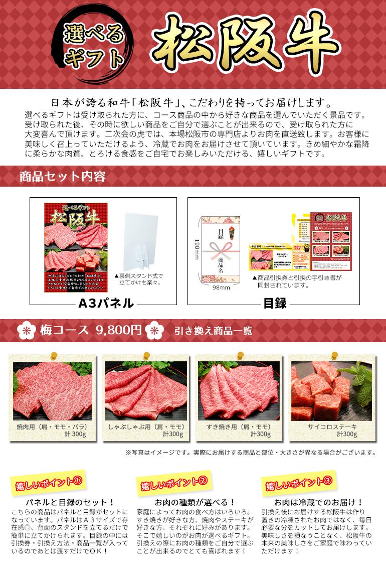選べる松坂牛
