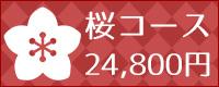 選べる松坂牛桜コース